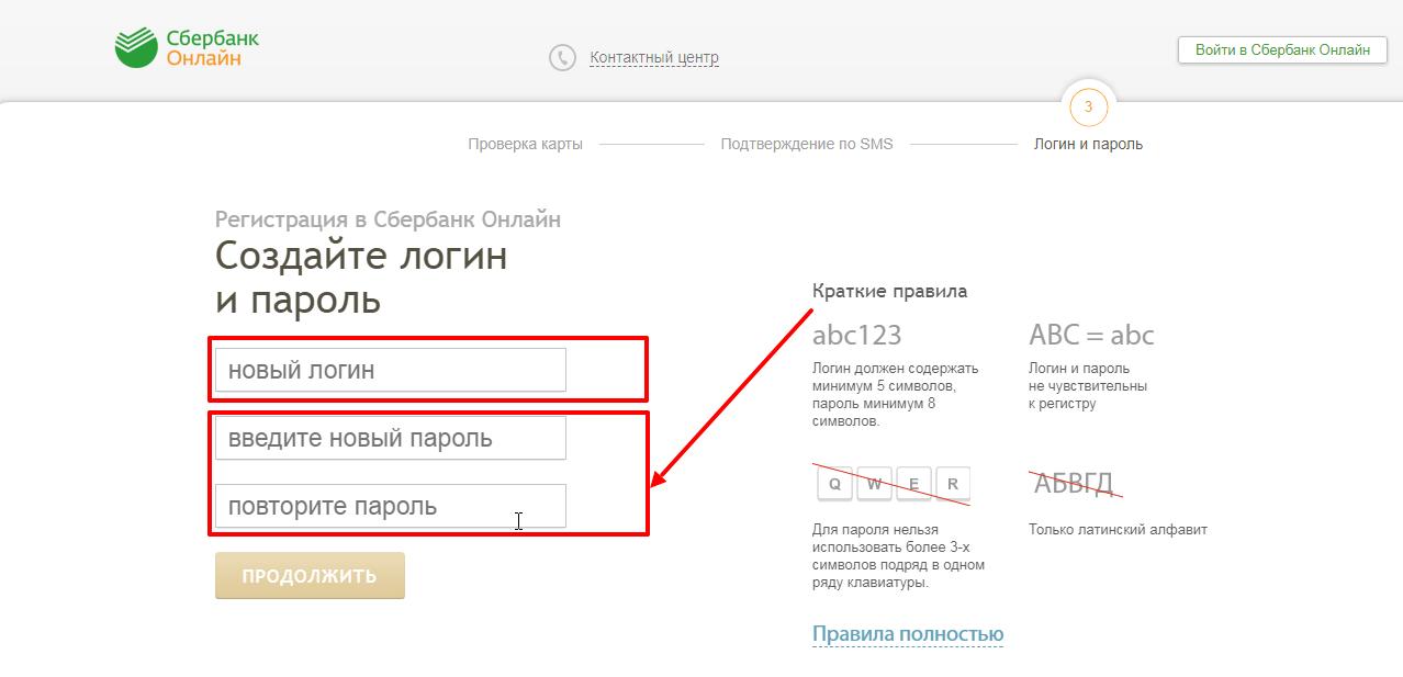 5-sberbank-onlayn-lichnyy-kabinet.png