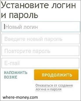 ustanovit-login-i-parol.jpg