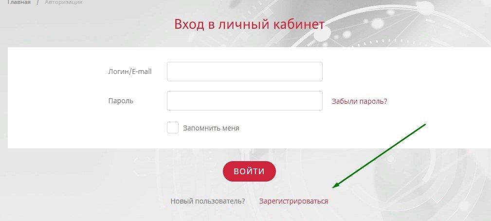 zaregistrirovatsya-v-lichnom-kabinete-alfastrahovanie.jpg