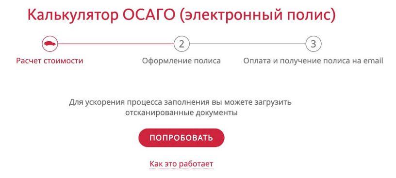 lichnyj-kabinet-alfactrahovanie-5.jpg