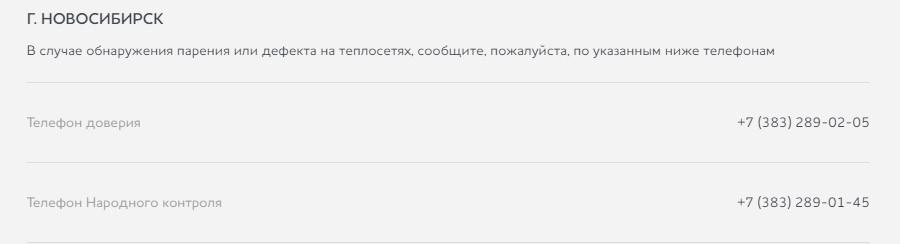 52_telefony_doveriya_sibeko_novosibirsk.jpg