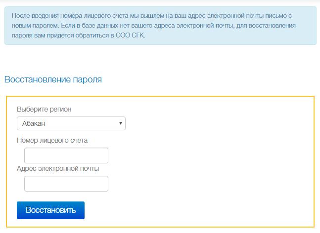 sgk-krasnoyarsk%20%284%29.png