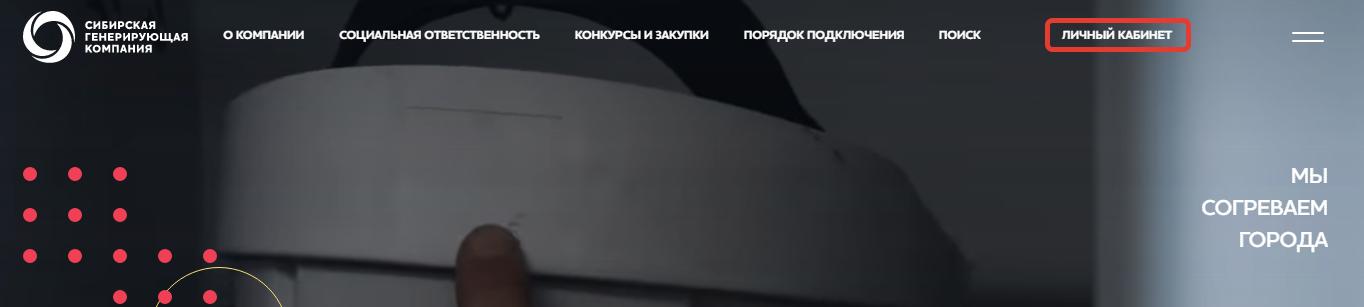 sgk-krasnoyarsk%20%282%29.png