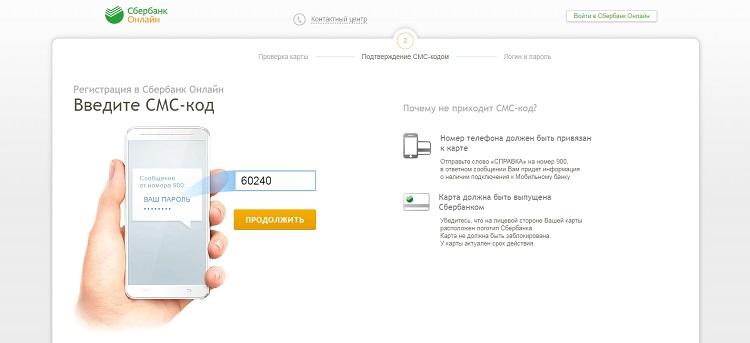 kak-zaregistrirovatsya-v-sberbank-onlajn4.jpg