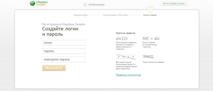 kak-zaregistrirovatsya-v-sberbank-onlajn5.jpg