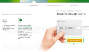 sberbank-online-regisration-screenshot-1-300x174.png