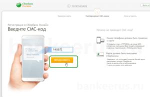 sberbank-online-regisration-screenshot-3-300x194.png