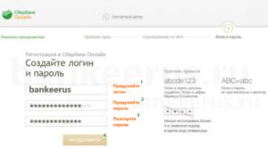 sberbank-online-regisration-screenshot-4-300x166.png