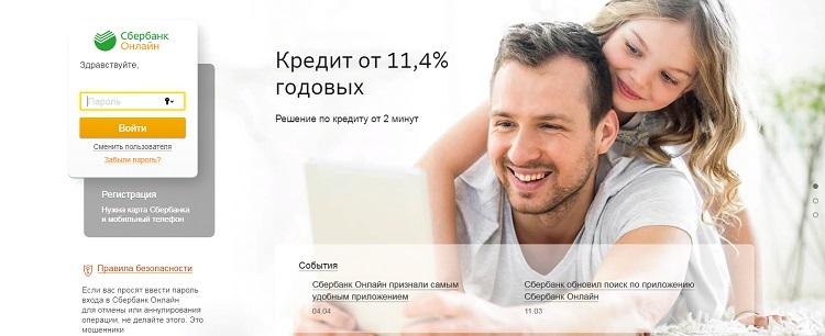 kak-zaregistrirovatsya-v-sberbank-onlajn11.jpg
