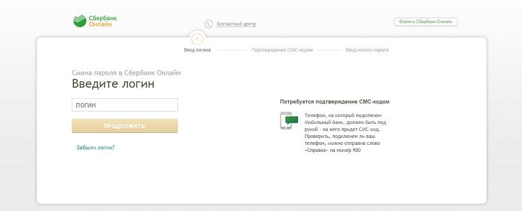 kak-zaregistrirovatsya-v-sberbank-onlajn12.jpg