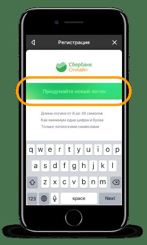kak-zaregistrirovatsja-v-sberbank-onlajn-cherez-telefon3.png