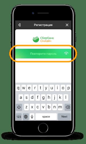 kak-zaregistrirovatsja-v-sberbank-onlajn-cherez-telefon4.png