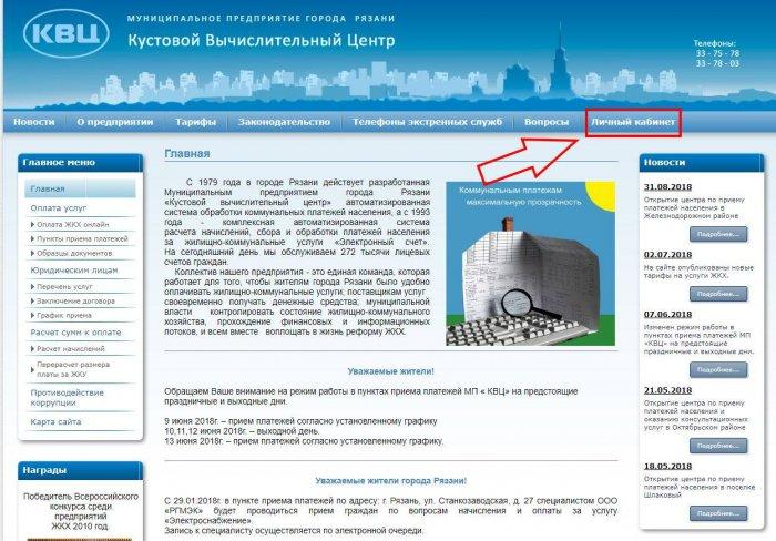 1536228965_kvc-ryazan-site.jpg