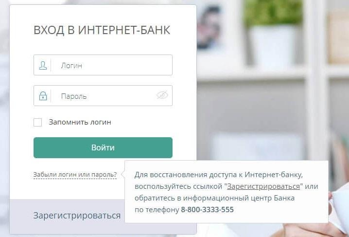 bank-levoberezhniy-recovery-password-1.jpg