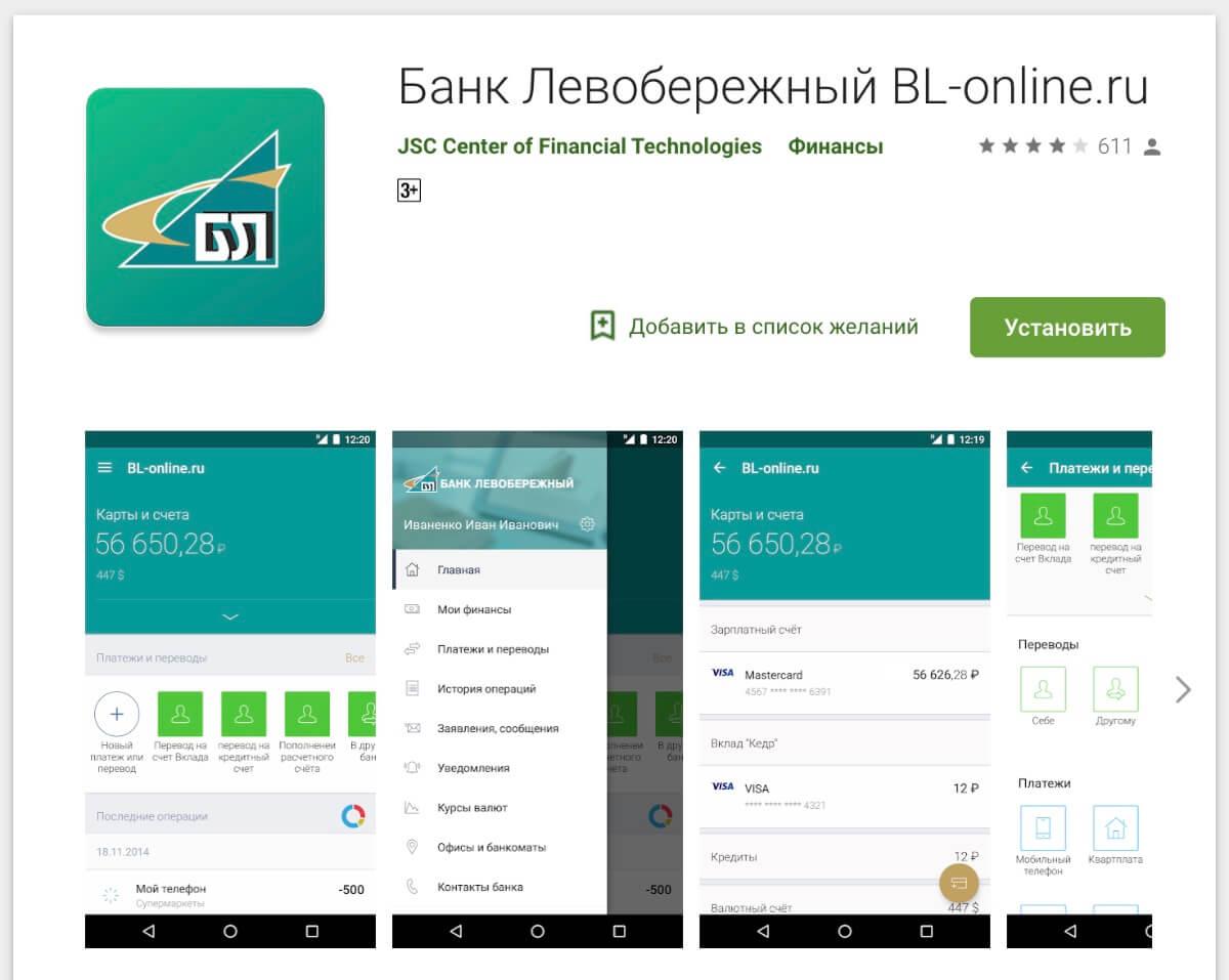 levbank-app.jpg