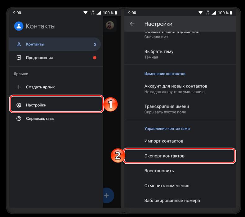 Perenos-kontaktov-Google-na-drugoe-mobilnoe-ustrojstvo.png