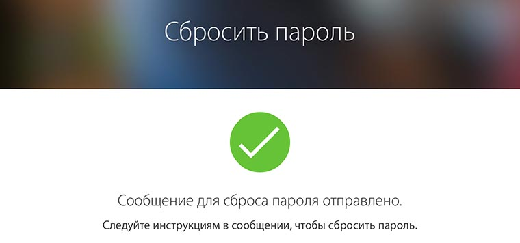 restore_password_from_apple_ID_3.jpg