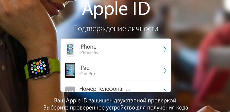 restore_password_from_apple_ID_4.jpg