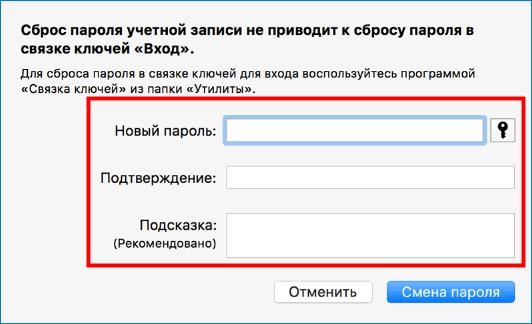 vvesti-novyj-parol-dlja-smeny.png