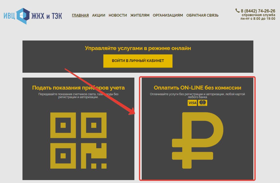 ivc-zhkx-i-tek-volgograd%20%288%29.png