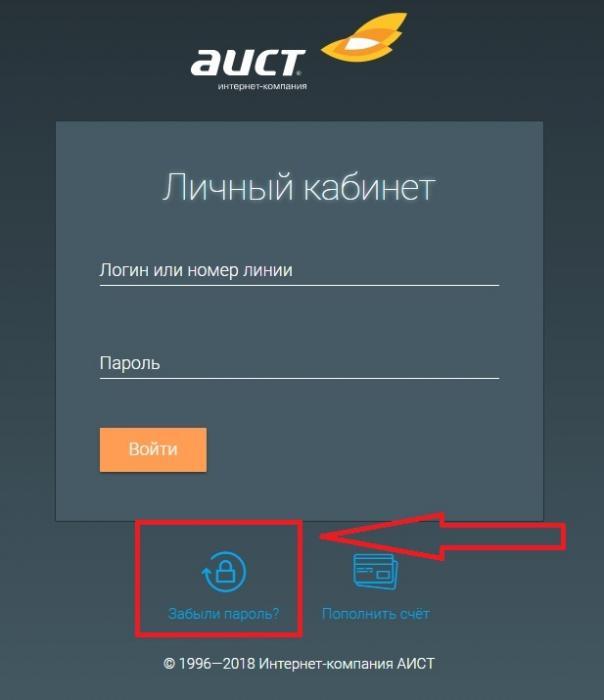 восстановление-пароля-3.jpg