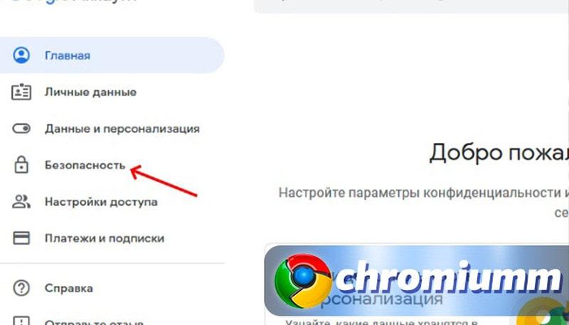 kak-sbrosit-nastroyki-brauzera-google-chrome-2.jpg