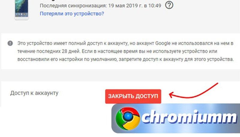 kak-sbrosit-nastroyki-brauzera-google-chrome-4.jpg