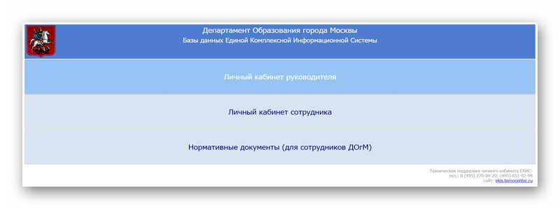 ekis-ofitsialnyj-sajt.png
