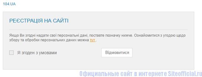 104.ua_liczny_gabinet2.jpg