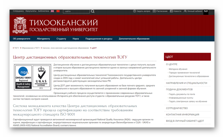 tsdot-togu-ofitsialnyj-sajt.png
