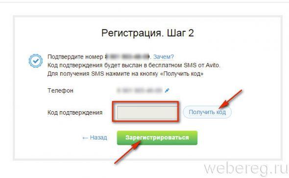 avito-ru-3-590x365.jpg