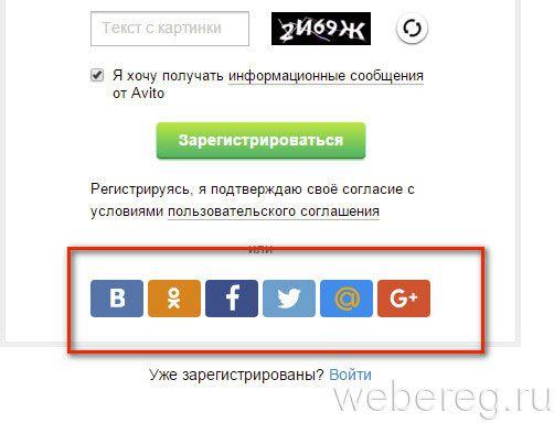 avito-ru-6-502x384.jpg