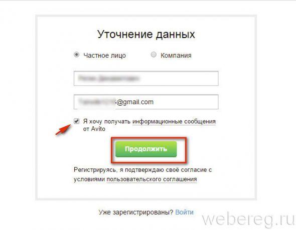 avito-ru-7-590x459.jpg