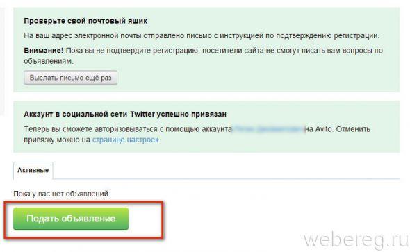 avito-ru-8-590x363.jpg