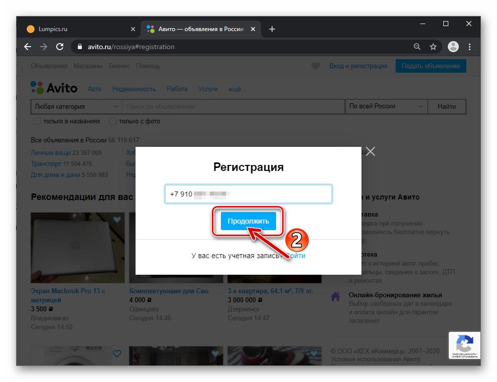 avito-knopka-prodolzhit-posle-vneseniya-nomera-telefona-pri-registraczii-v-sisteme.png