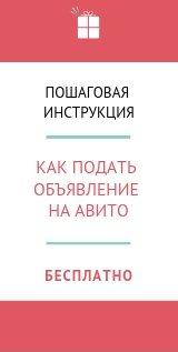 instrukcija_-kak-podat-objavlenie.jpg