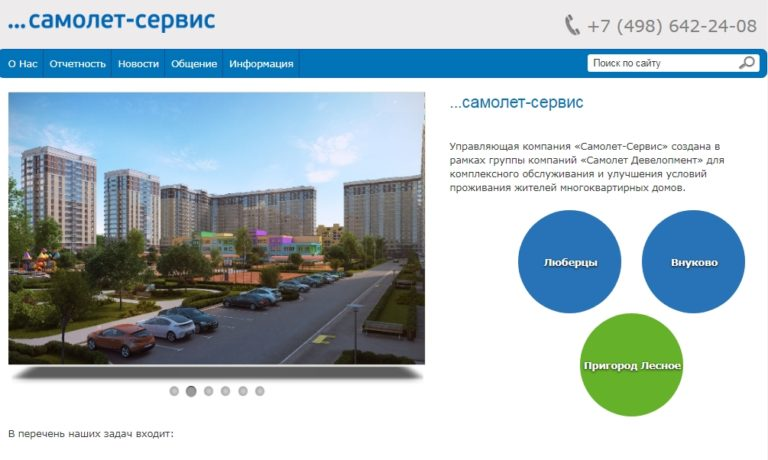 sajt-samolet-servis.jpg