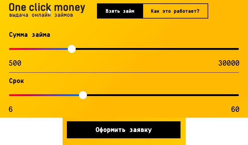 oformlenie-zayavki-na-zaym-v-oneclickmoney.jpg