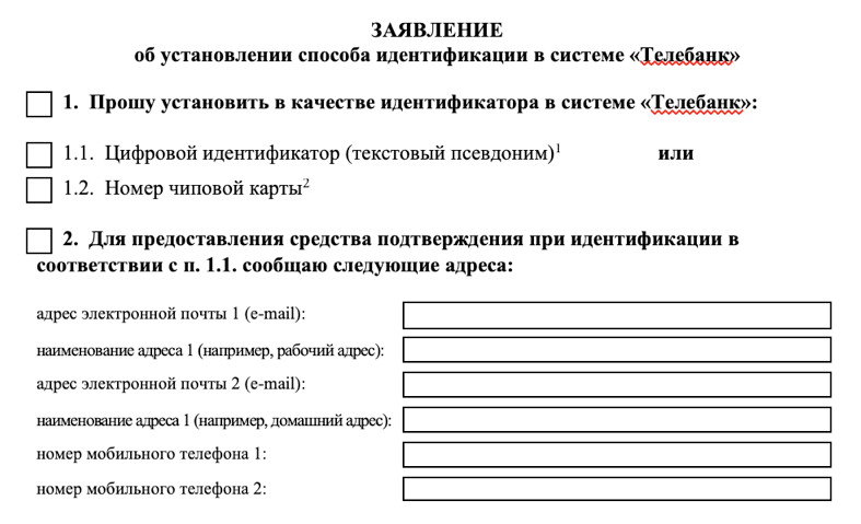 telebank-podklyuchenie.png