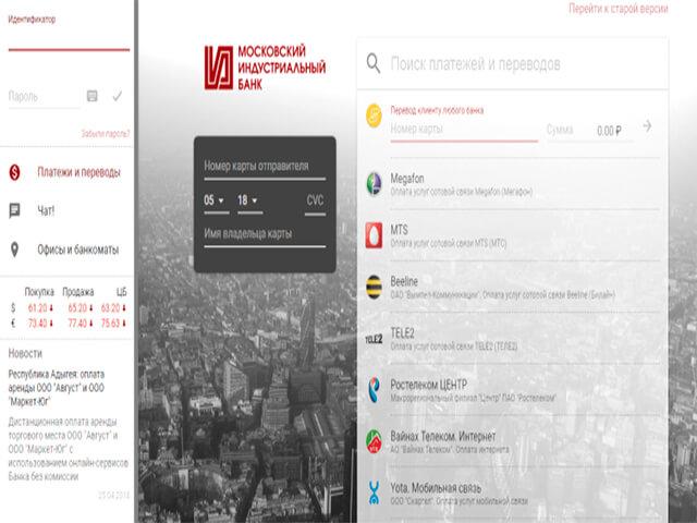 moskovskij_industrialyj_bank3.jpg