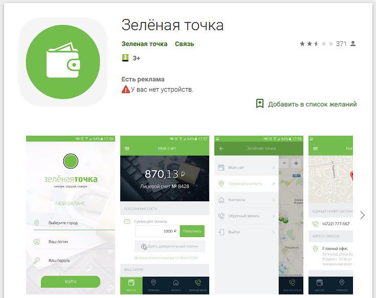 Mobilnoe-prilozhenie-Zelyonaya-tochka-.jpg