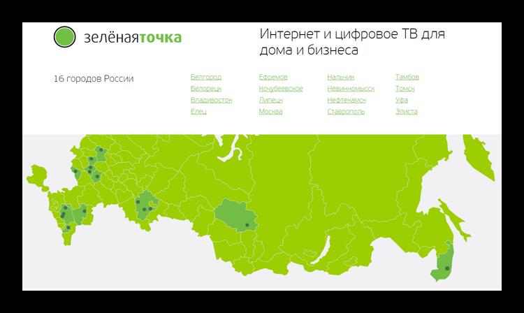 zelenaya-tochka-ofitsialnyj-sajt.png
