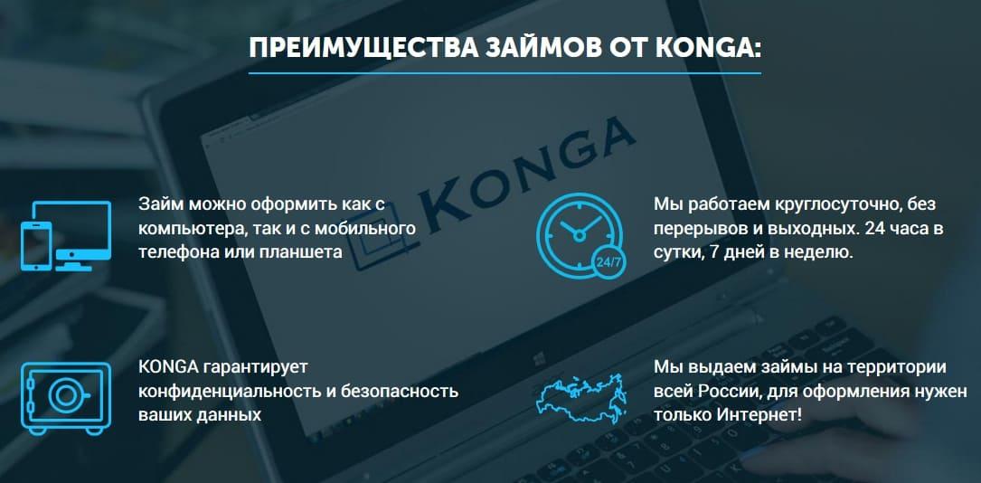 konga6.jpg