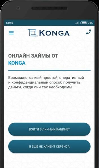 konga-mobilnoe-prilozhenie1.png