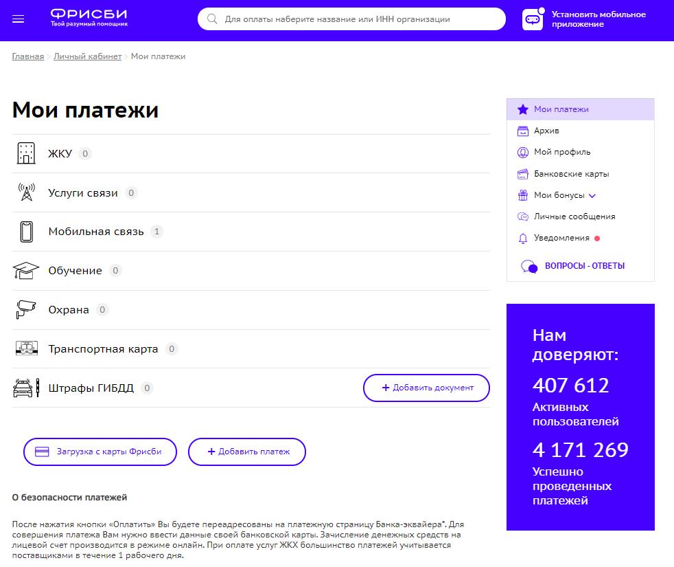 Lichnyj-kabinet.png