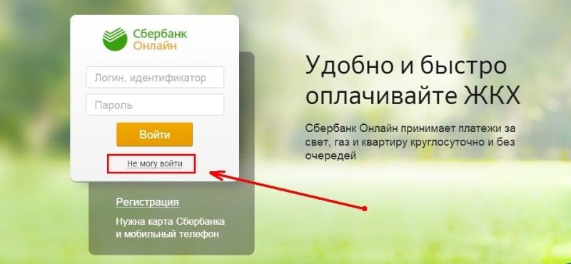 kak-vosstanovit-parol-sberbank-onlajn1-e1471983261271.jpg