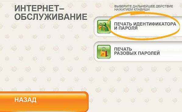 bankomat_pechat_identifikatora.jpg
