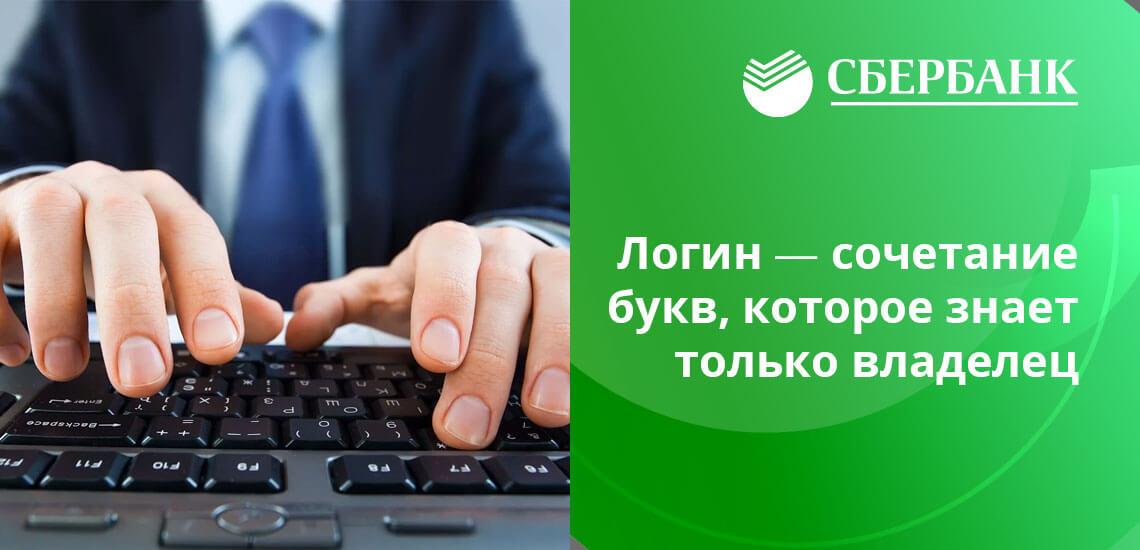 uznat-login-v-sberbank-onlajn-2.jpg
