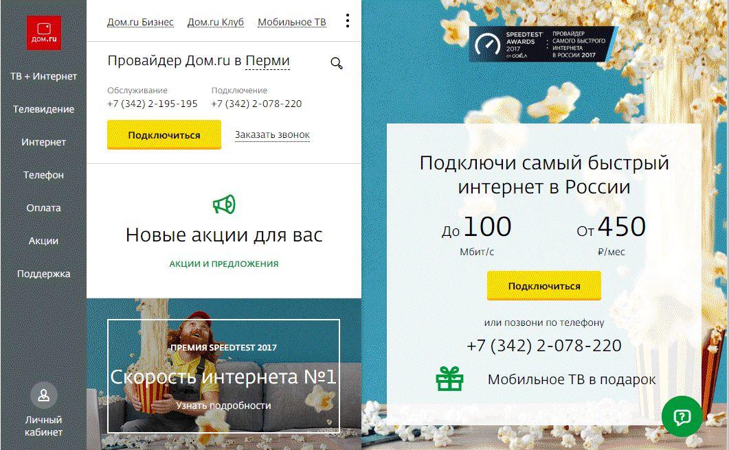 registraciya-v-dom-ru-gap.jpg