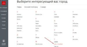 Vyberite-v-perechne-gorodov-Sankt-Peterburg-300x163.jpg